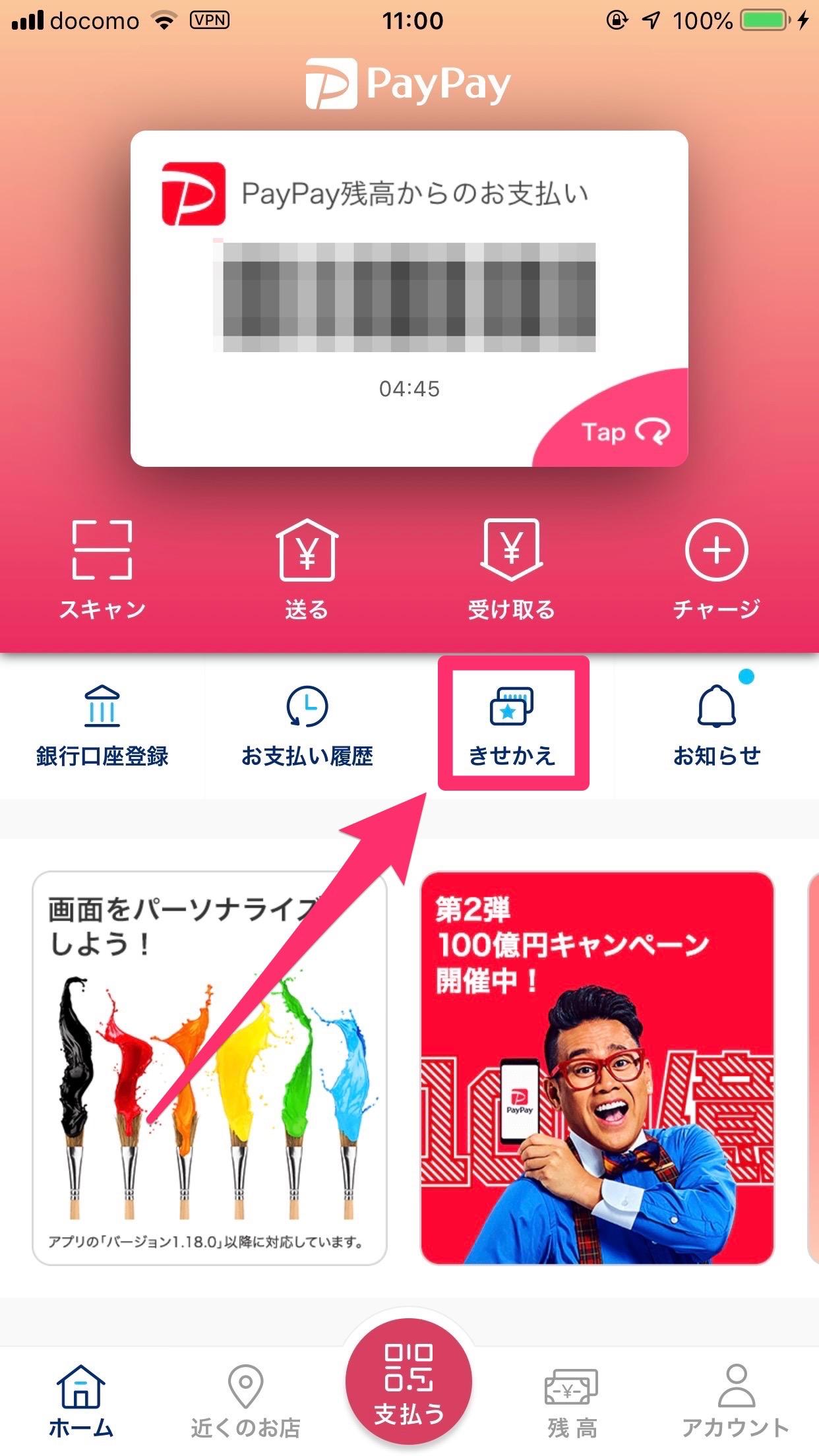 【PayPay】カードデザインを変更できる「カードきせかえ」機能を追加