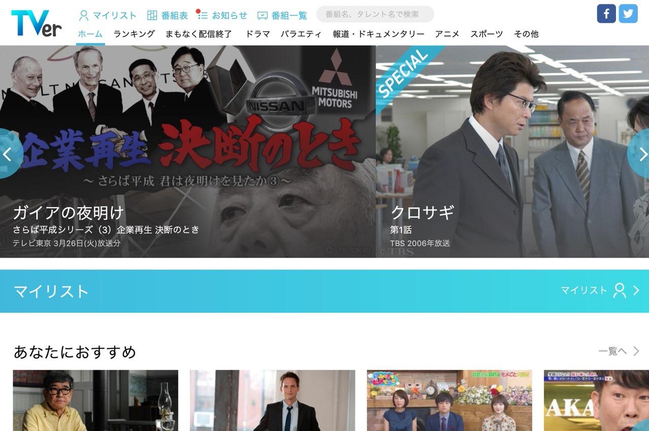 民放公式の見逃し配信サービス「TVer」がAmazon Fire TVシリーズに対応
