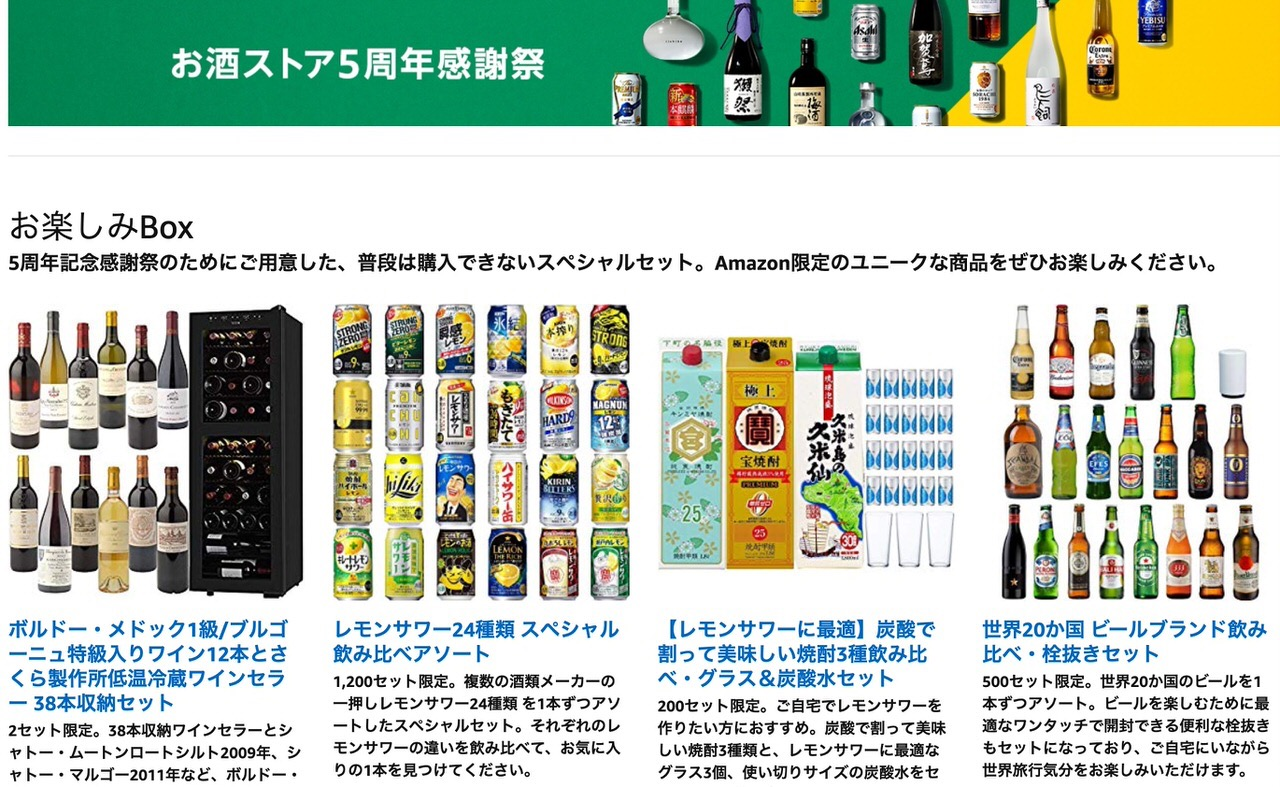 "Amazon「お酒ストア5周年感謝祭」開催!限定""お楽しみBox""を販売"