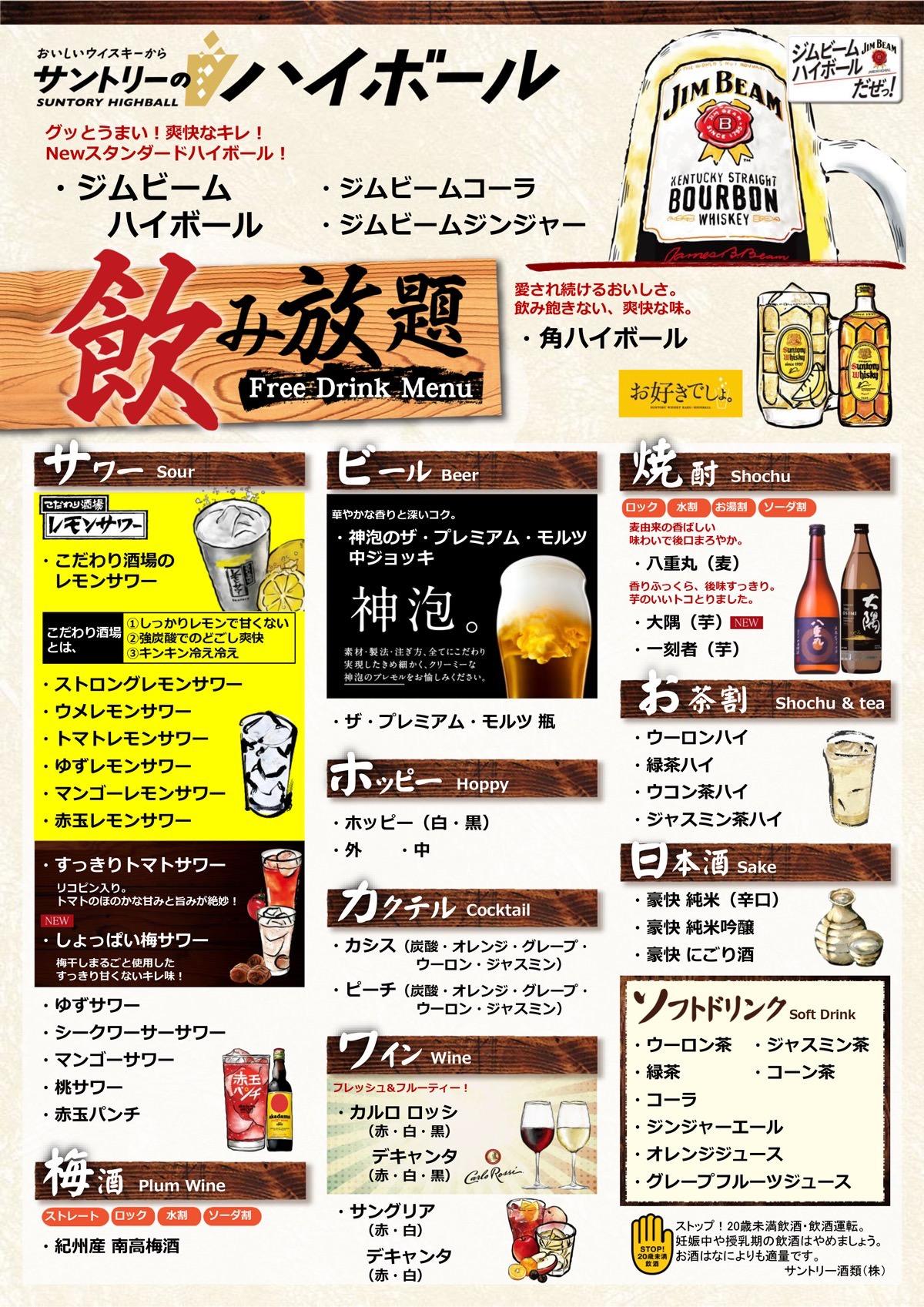 【木村屋本店】月額1,000円で定額飲み放題のサブスクを開始