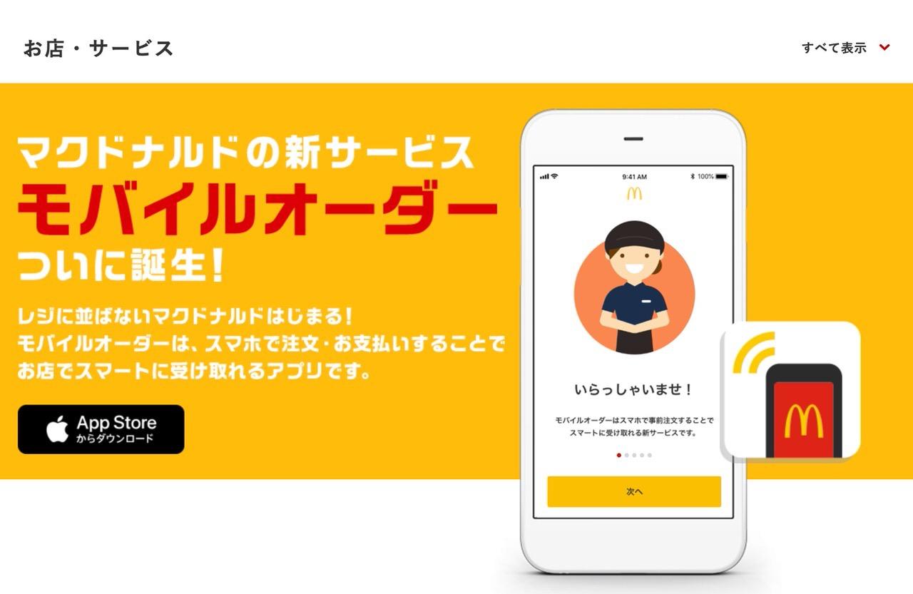 【マクドナルド】アプリで注文&決済できる「モバイルオーダー」静岡でも開始