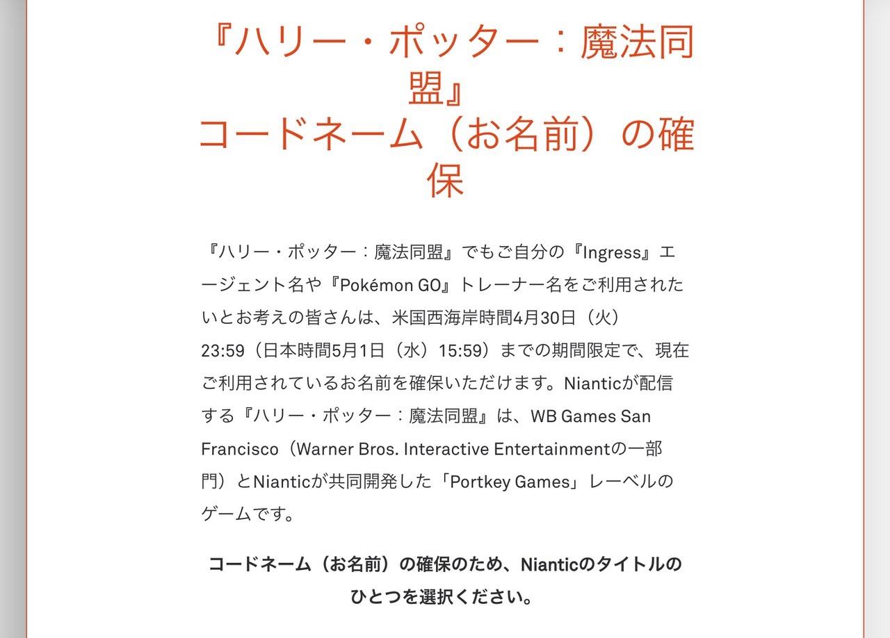 【ハリー・ポッター:魔法同盟】「Ingress」エージェントと「Pokémon GO」トレーナーはユーザー名を魔法同盟のコードネームとして予約可能(4/30まで)