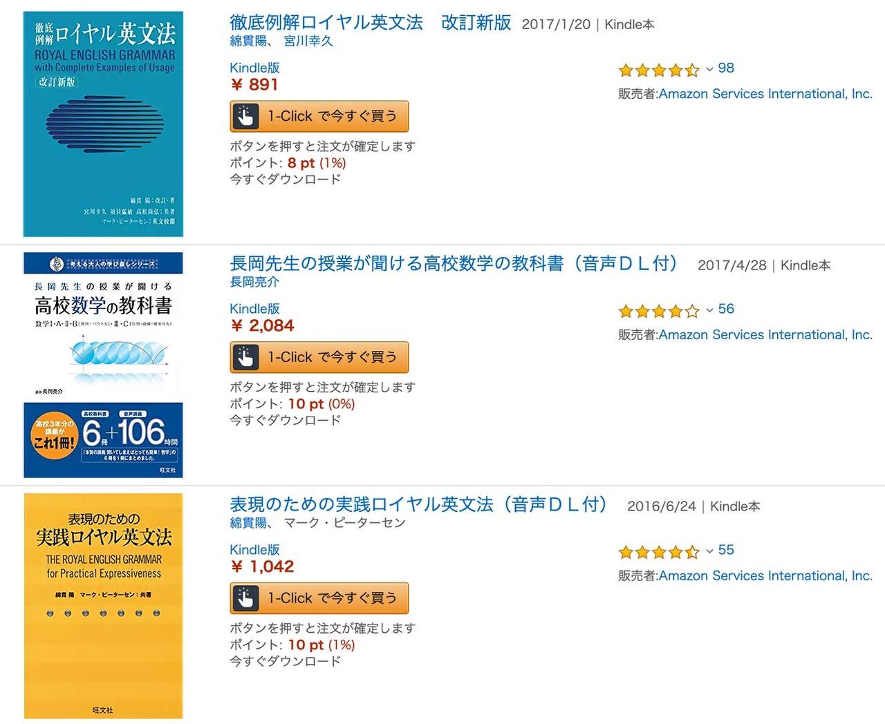 【Kindleセール】200冊以上が対象「定番英語本から学習マンガまで!春の学習本フェア」開催中(4/18まで)