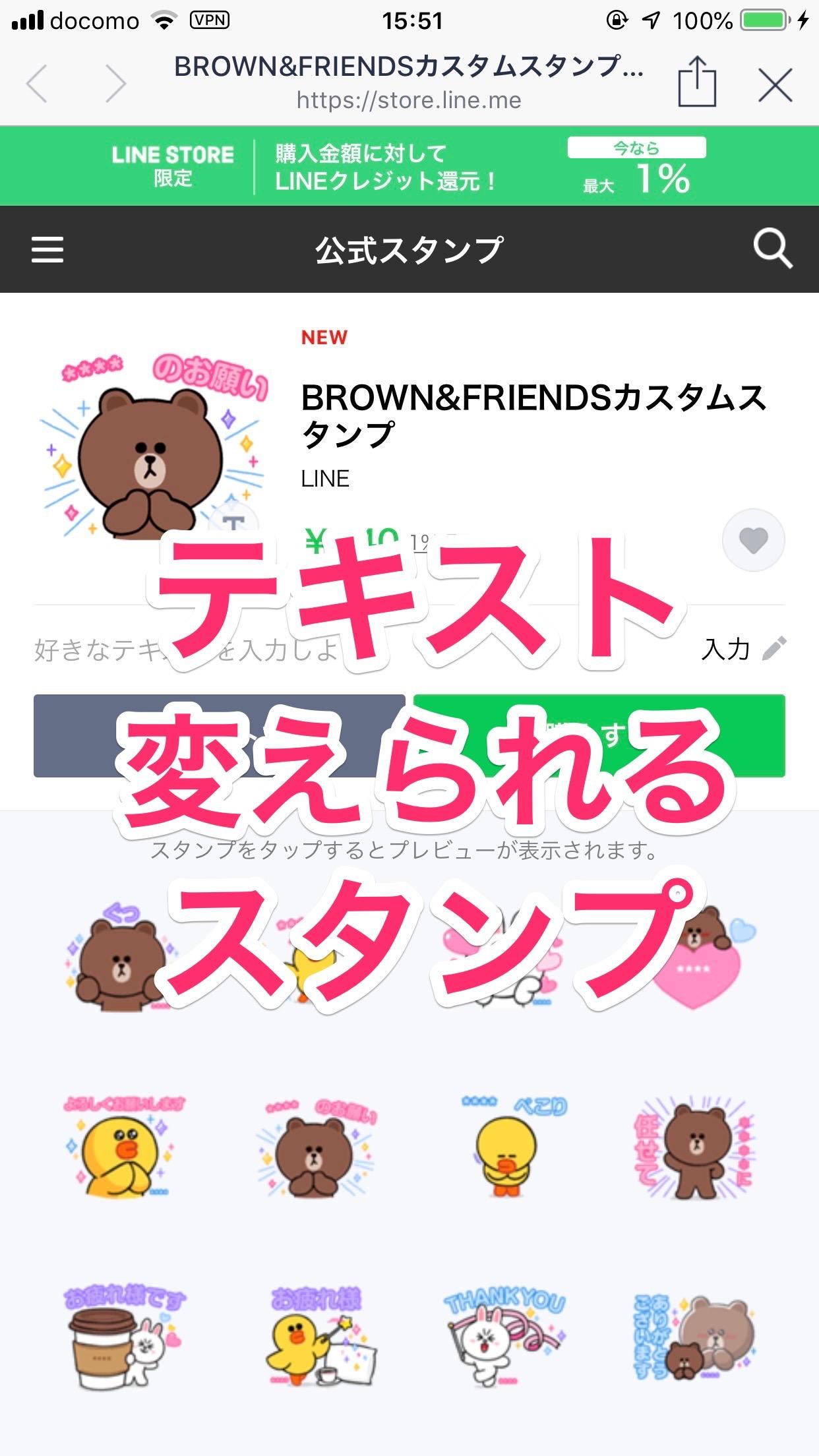 【何度でも】テキスト変更ができるLINEスタンプ「BROWN&FRIENDSカスタムスタンプ」【変更方法】