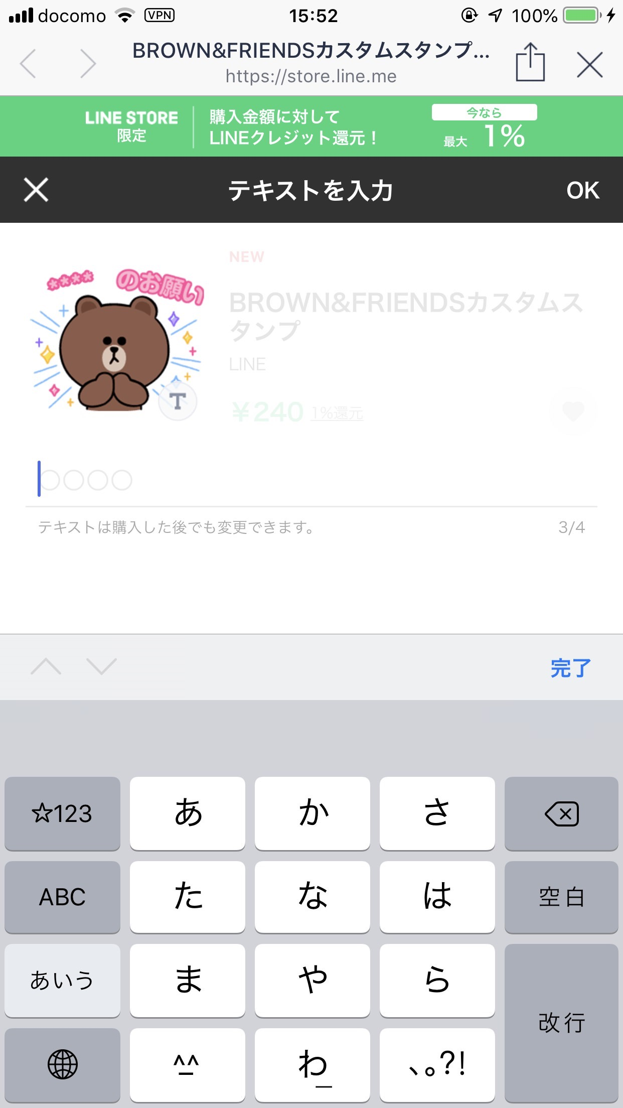 テキスト変更できるLINEスタンプ 02