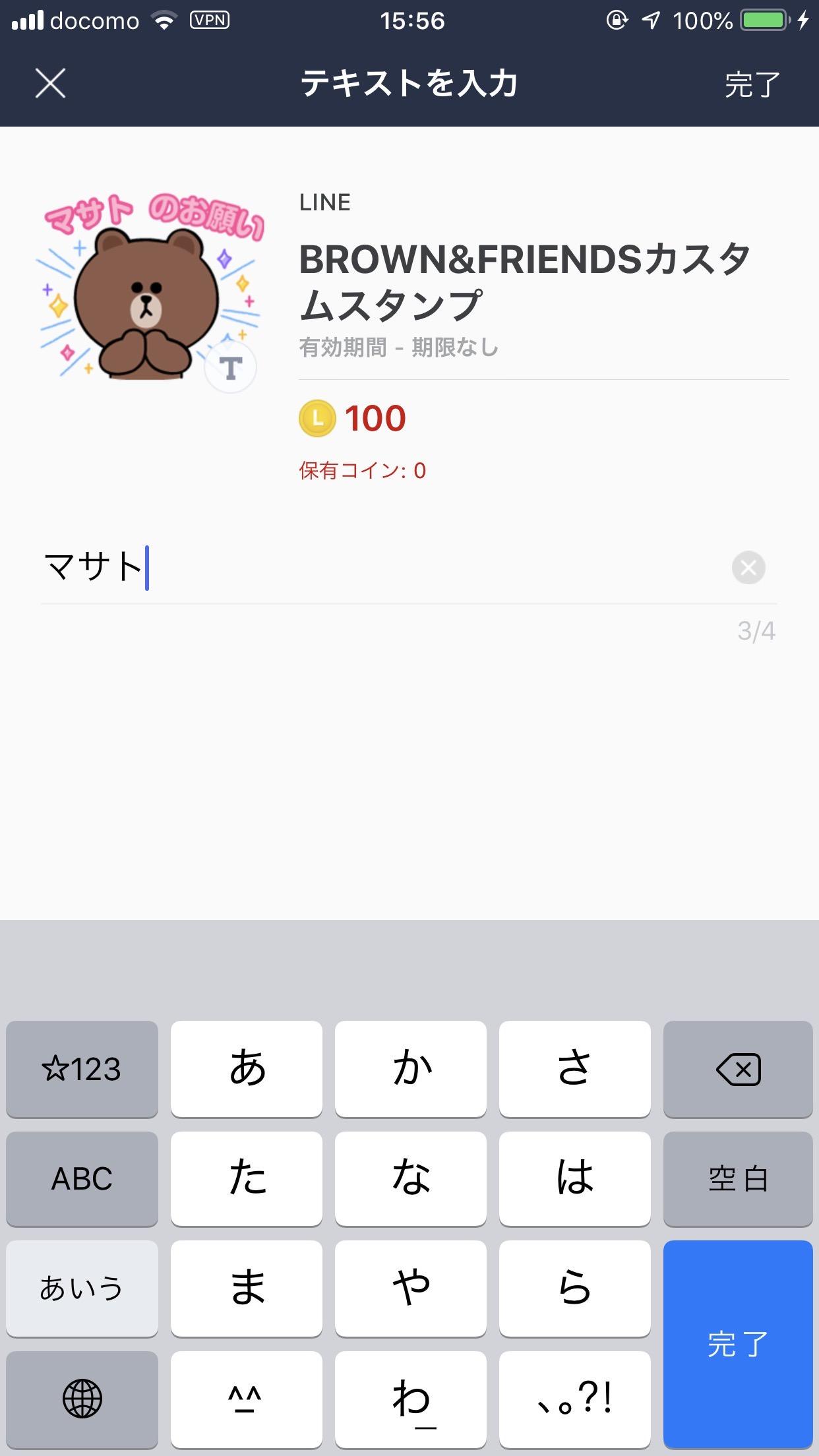 テキスト変更できるLINEスタンプ 07