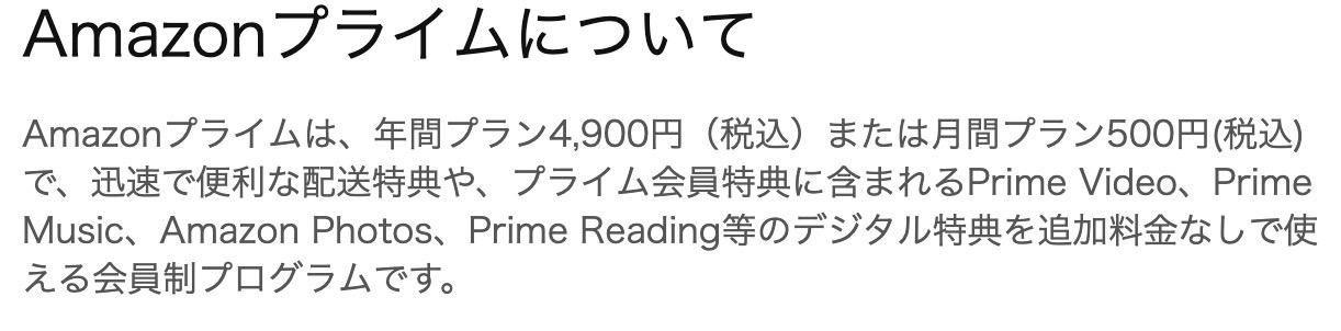 【Amazonプライム】初値上げ!年会費を年間プラン4,900円・月間プラン500円に