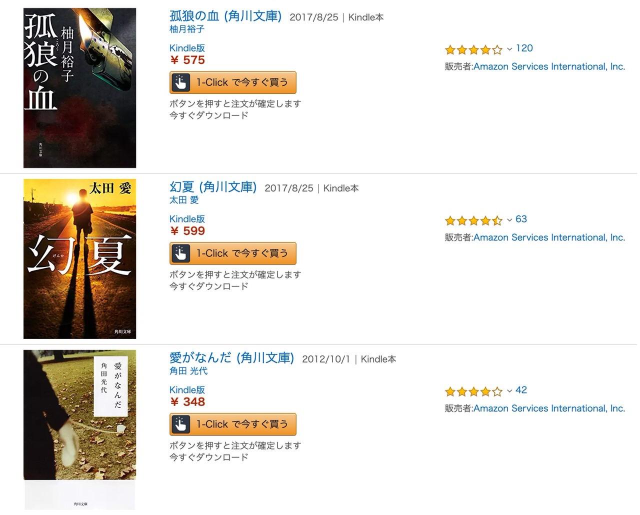【Kindleセール】1,500冊以上が対象「KADOKAWA 春のベストフェア 文芸&実用」(4/25まで)