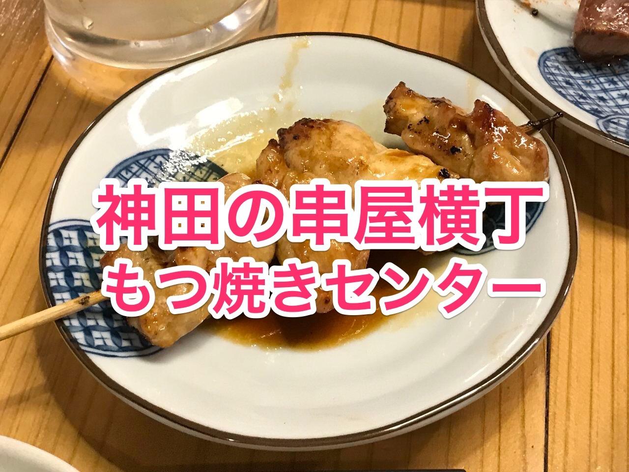 「串屋横丁 神田南口店」大きい・安い・美味い!縄文豚のもつ焼きセンター