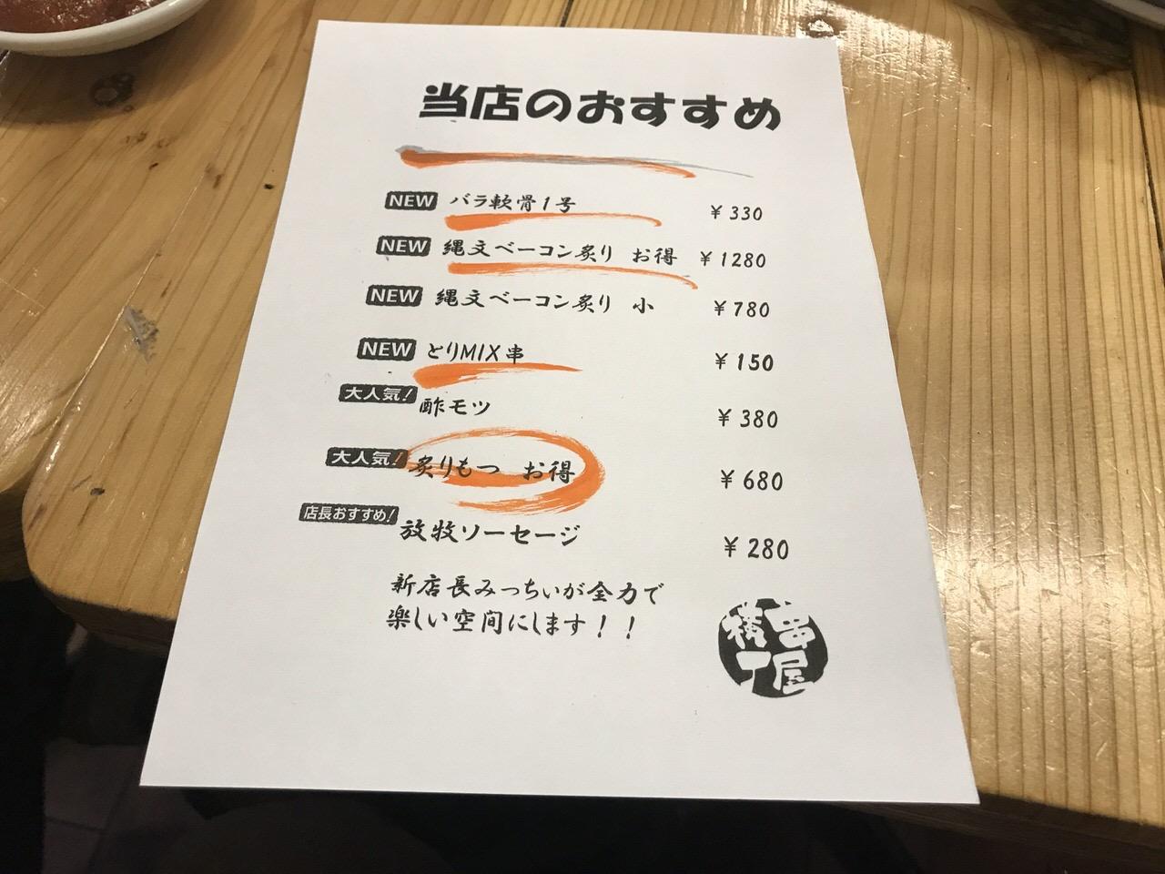 串屋横丁 神田南口店 メニュー 04