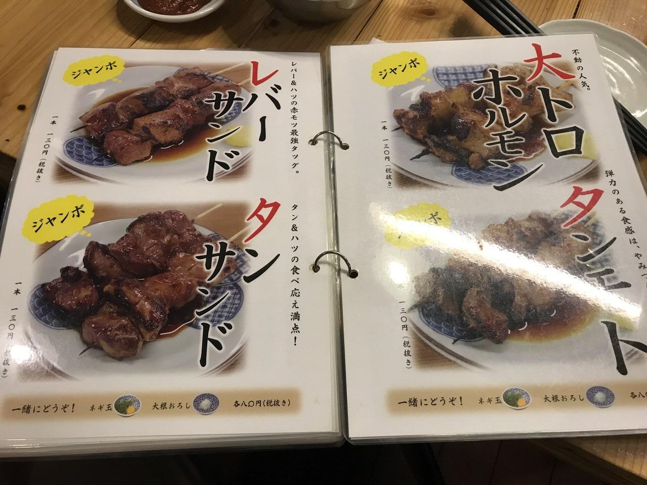 串屋横丁 神田南口店 メニュー 06