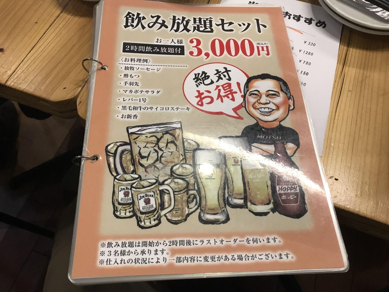 串屋横丁 神田南口店 メニュー 03
