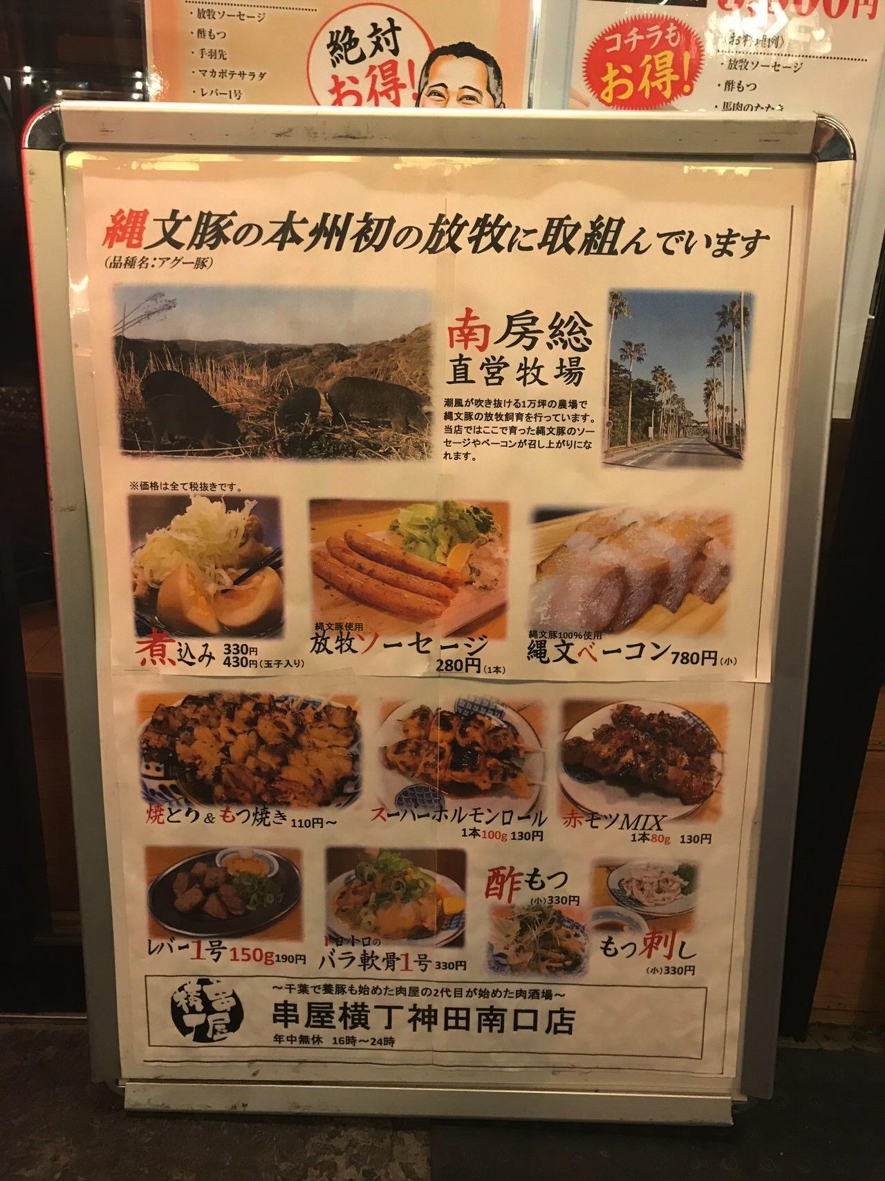 串屋横丁 神田南口店 メニュー 05