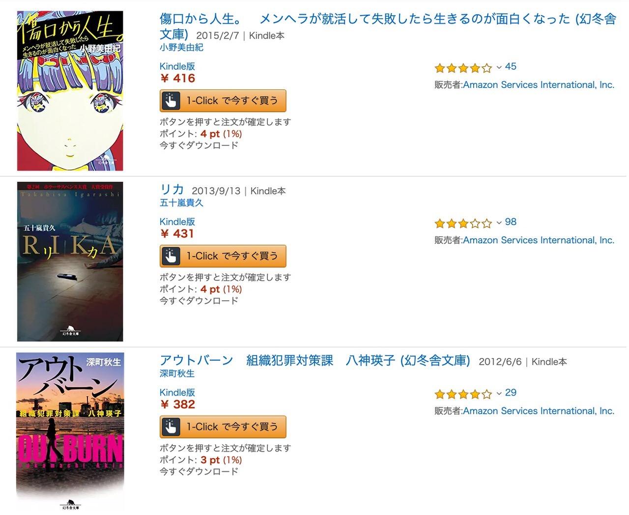 【Kindleセール】最大75%オフ!約300冊が対象「幻冬舎文庫フェア」(4/25まで)