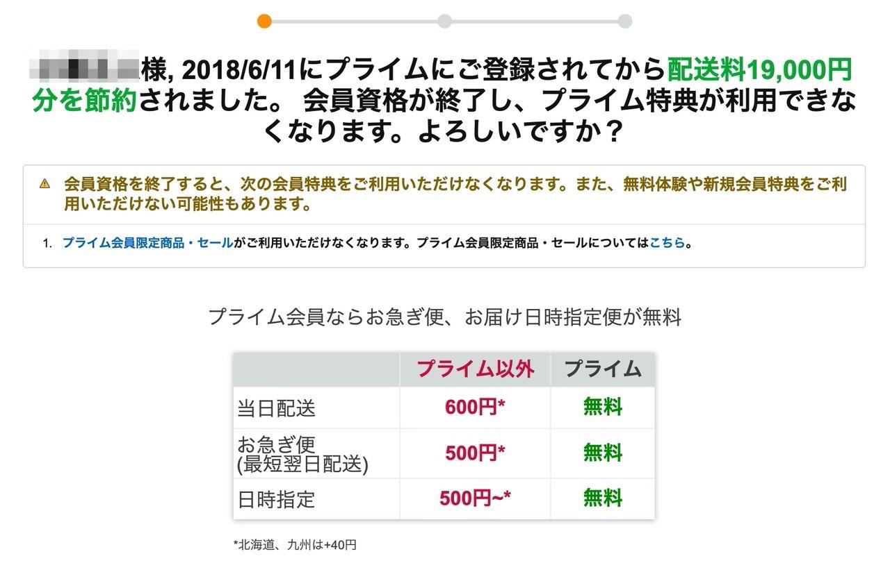 【Amazonプライム】配送料をいくら節約しているか調べる方法 1