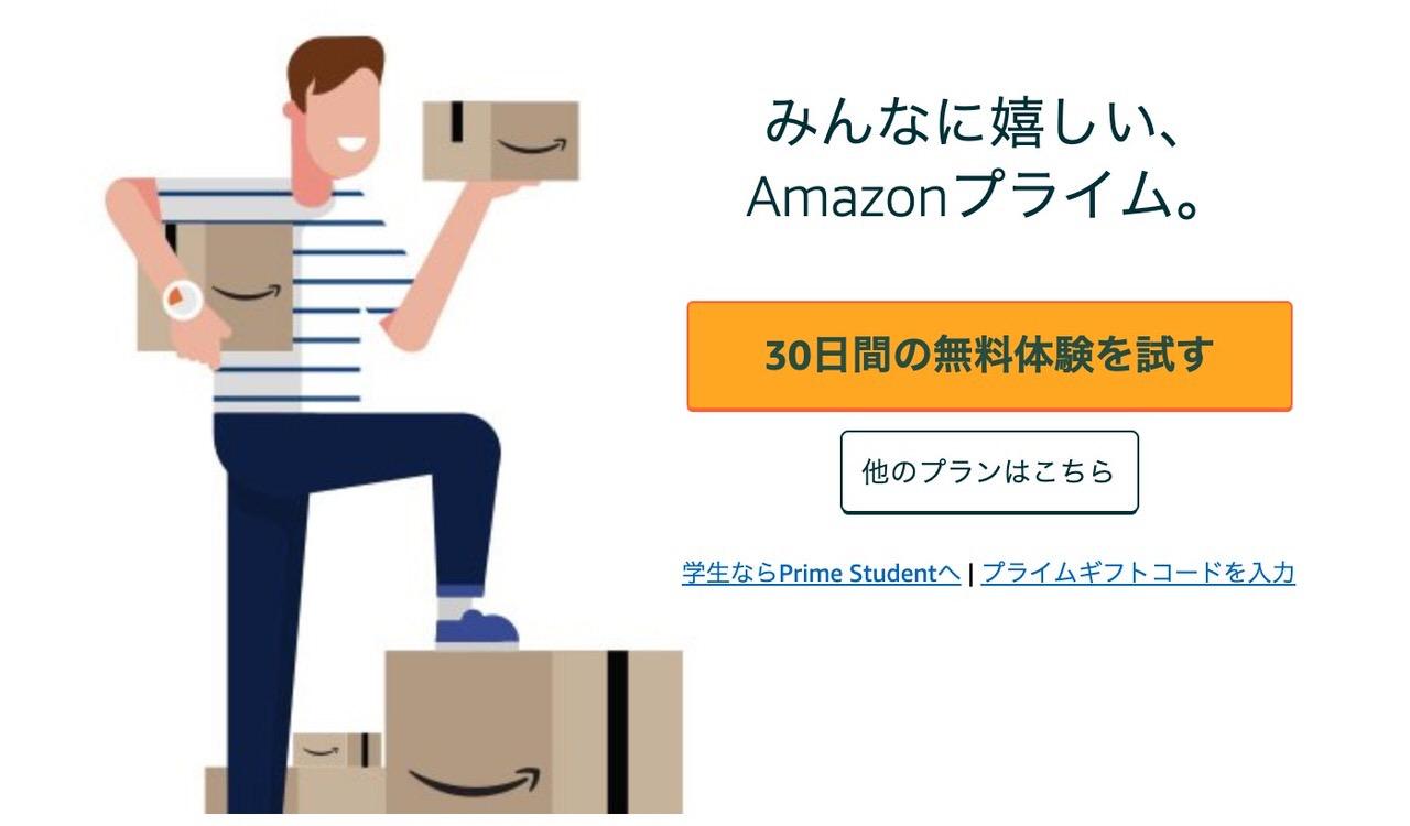 【Amazonプライム】配送料をいくら節約しているか調べる方法