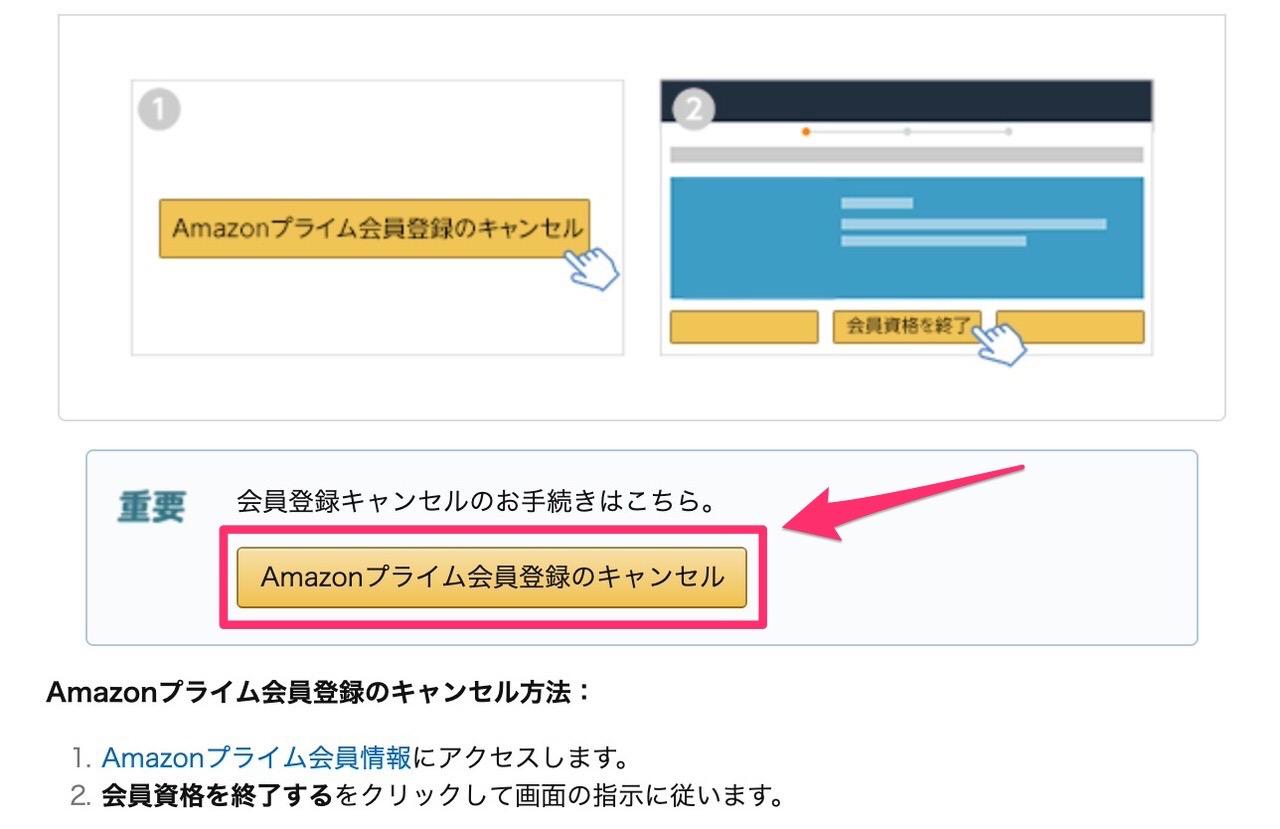 【Amazonプライム】配送料をいくら節約しているか調べる方法 2