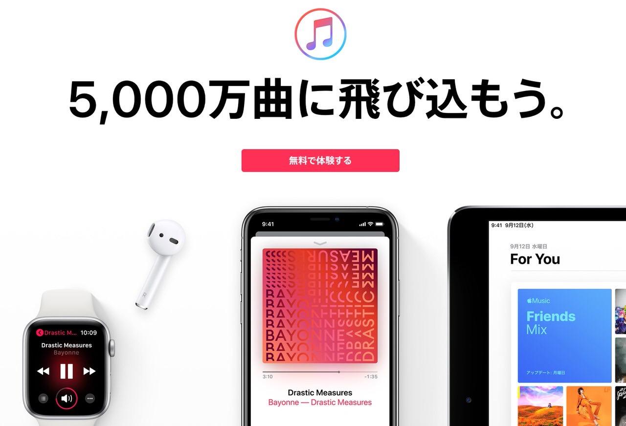王様のブランチが「Apple Music 1ヶ月無料コード」を期間限定で配布中
