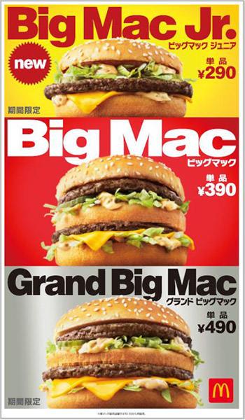 日本初の「ビッグマック ジュニア」が登場!「グランド ビッグマック」「ギガ ビッグマック」も期間限定発売
