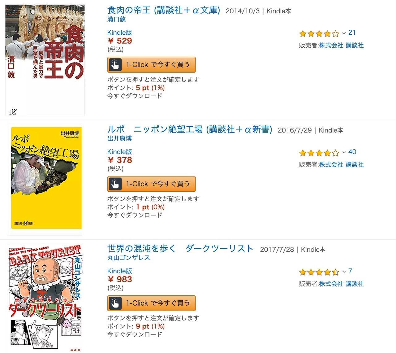 【Kindleセール】食肉の帝王、「宇宙戦艦ヤマト」をつくった男、実録 アングラマネーなど40冊が対象「ダークサイド・ノンフィクションフェア」(4/25まで)