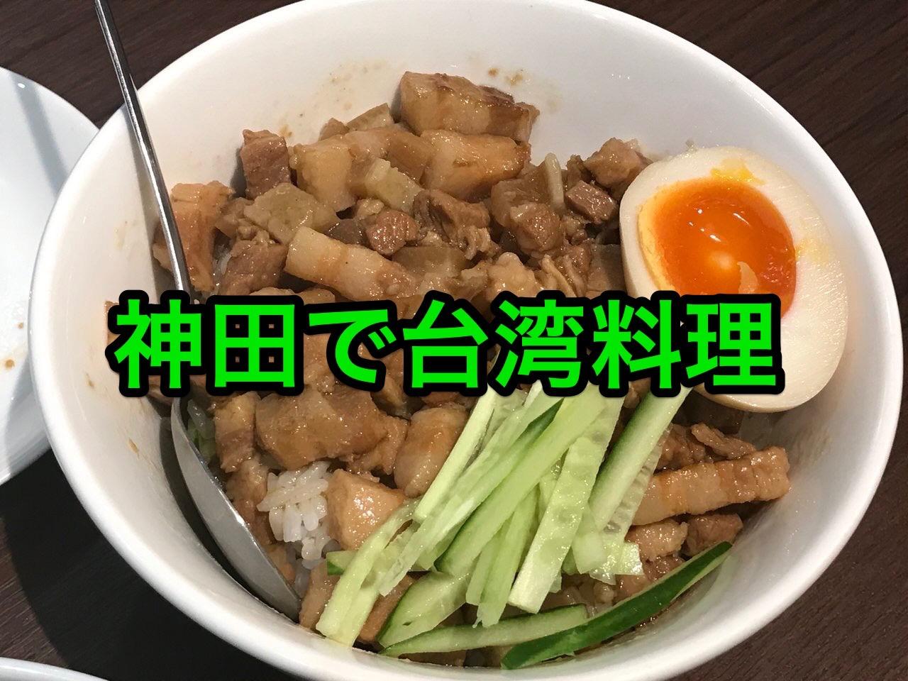 「台湾MACHI」魯肉飯専門店で食べる魯肉飯【神田】