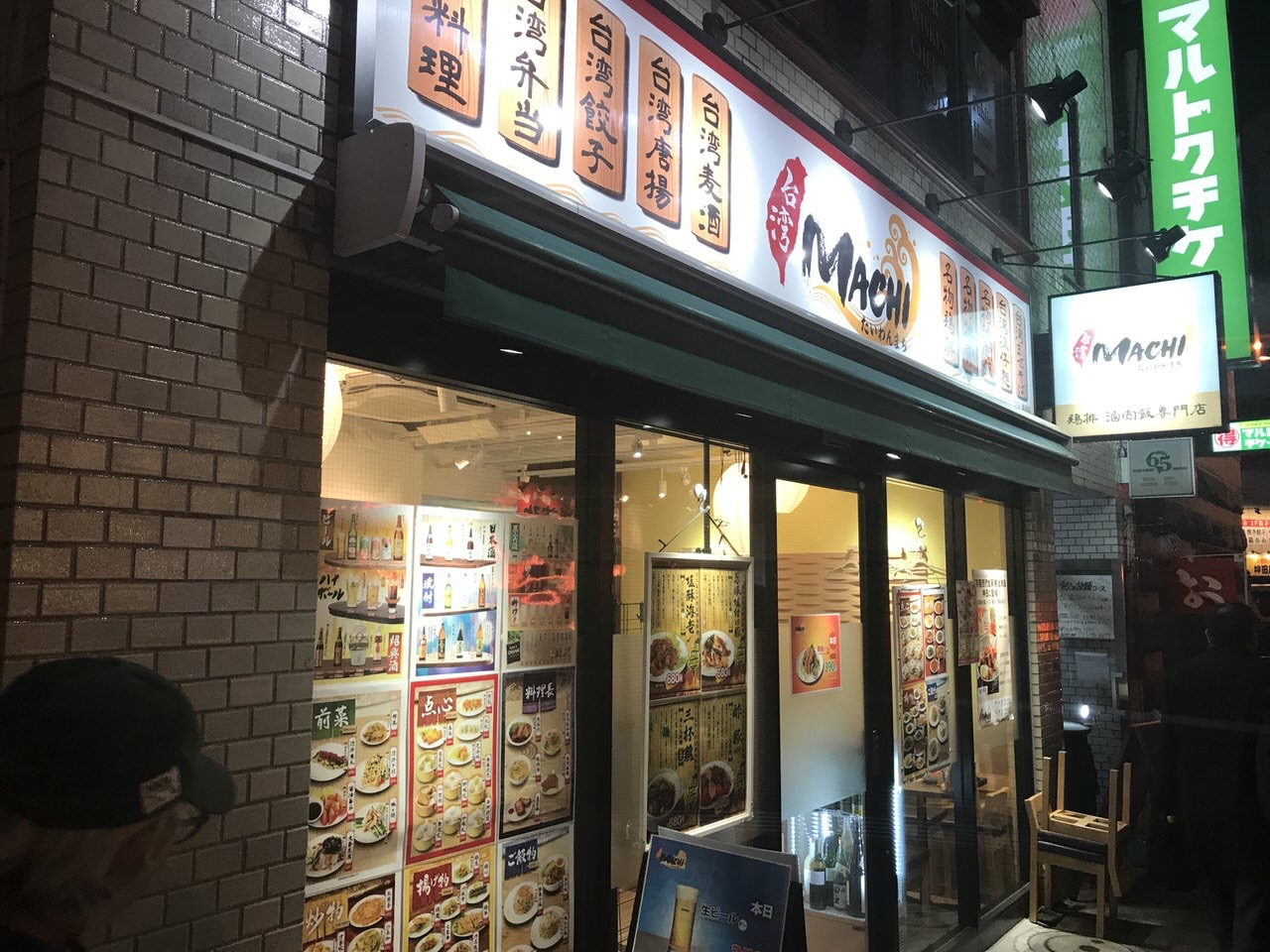 台湾MACHI 魯肉飯専門店 01