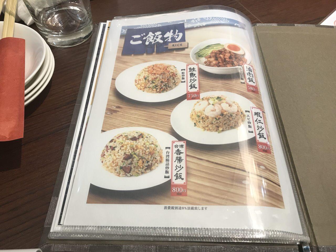 台湾MACHI 魯肉飯専門店 10