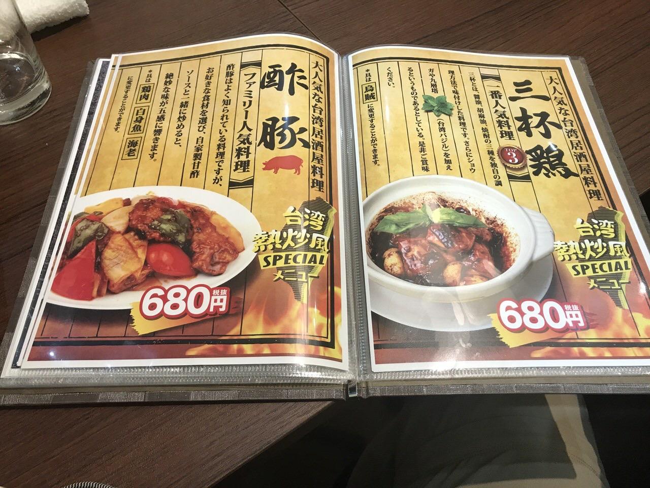 台湾MACHI 魯肉飯専門店 06
