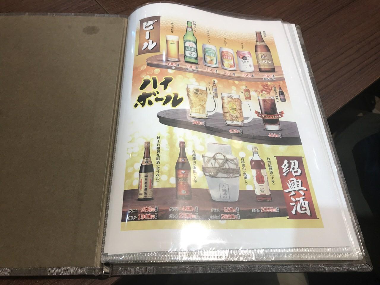 台湾MACHI 魯肉飯専門店 03