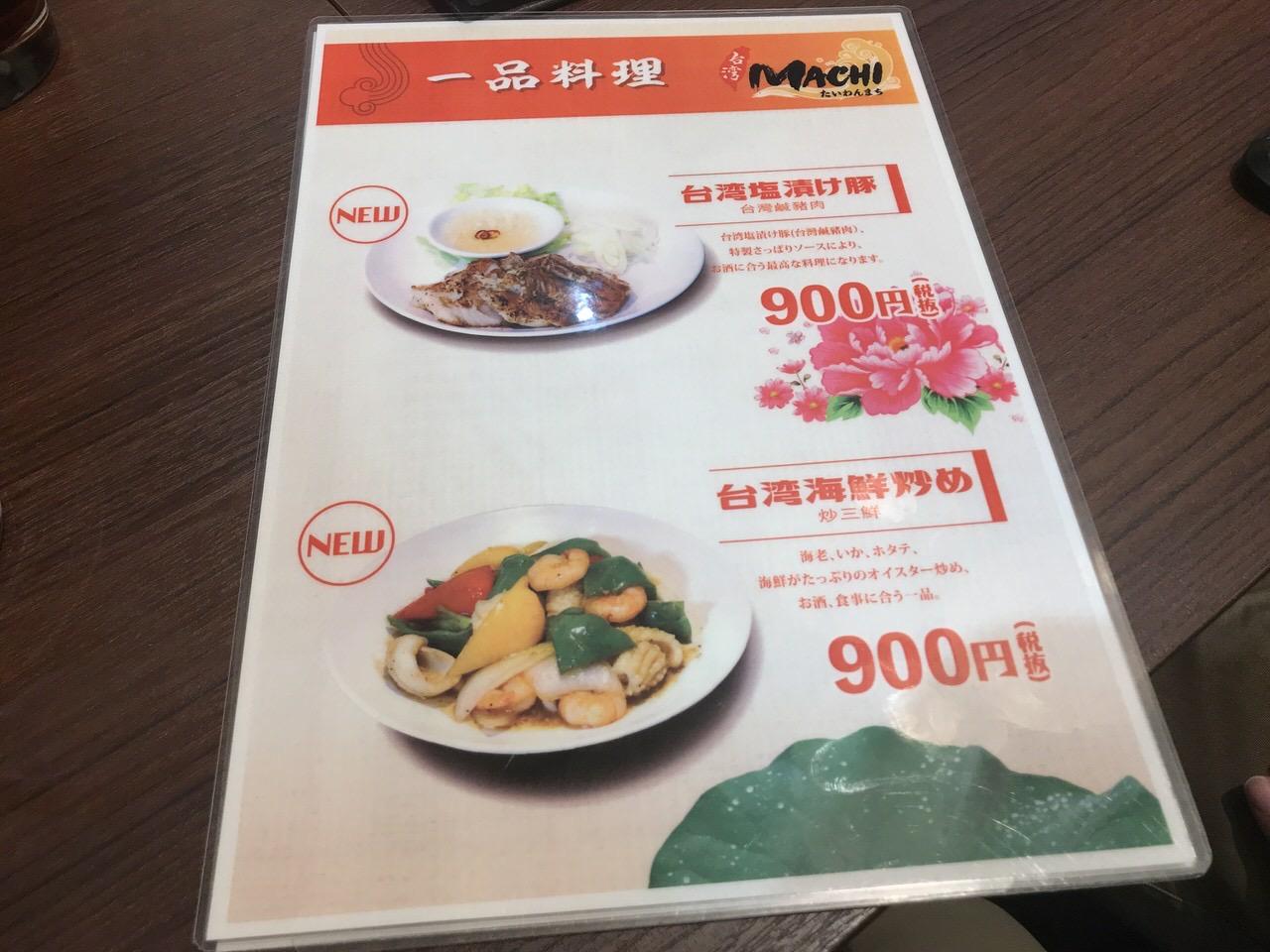 台湾MACHI 魯肉飯専門店 11