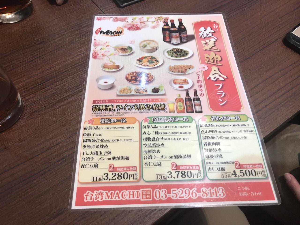 台湾MACHI 魯肉飯専門店 12
