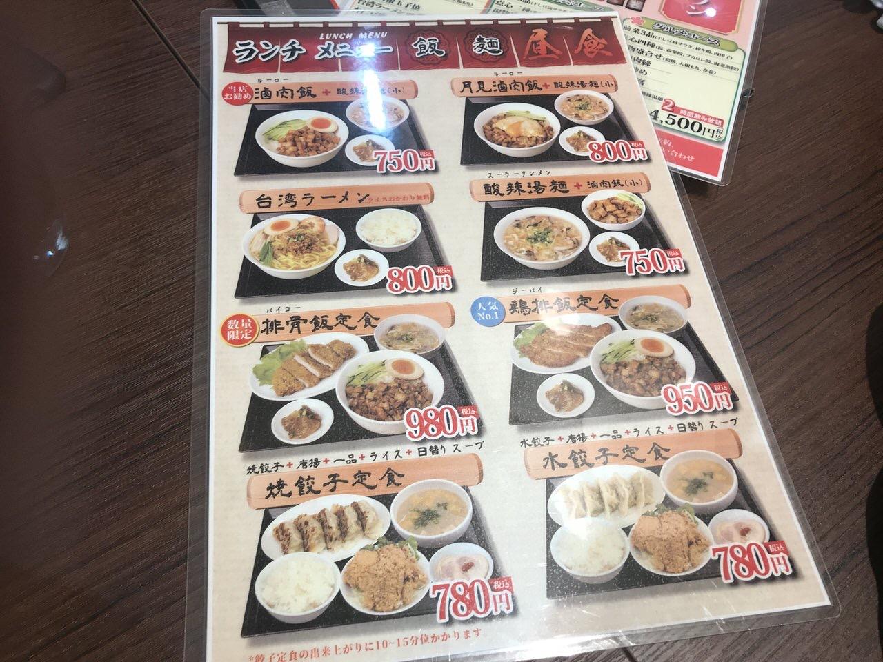 台湾MACHI 魯肉飯専門店 13