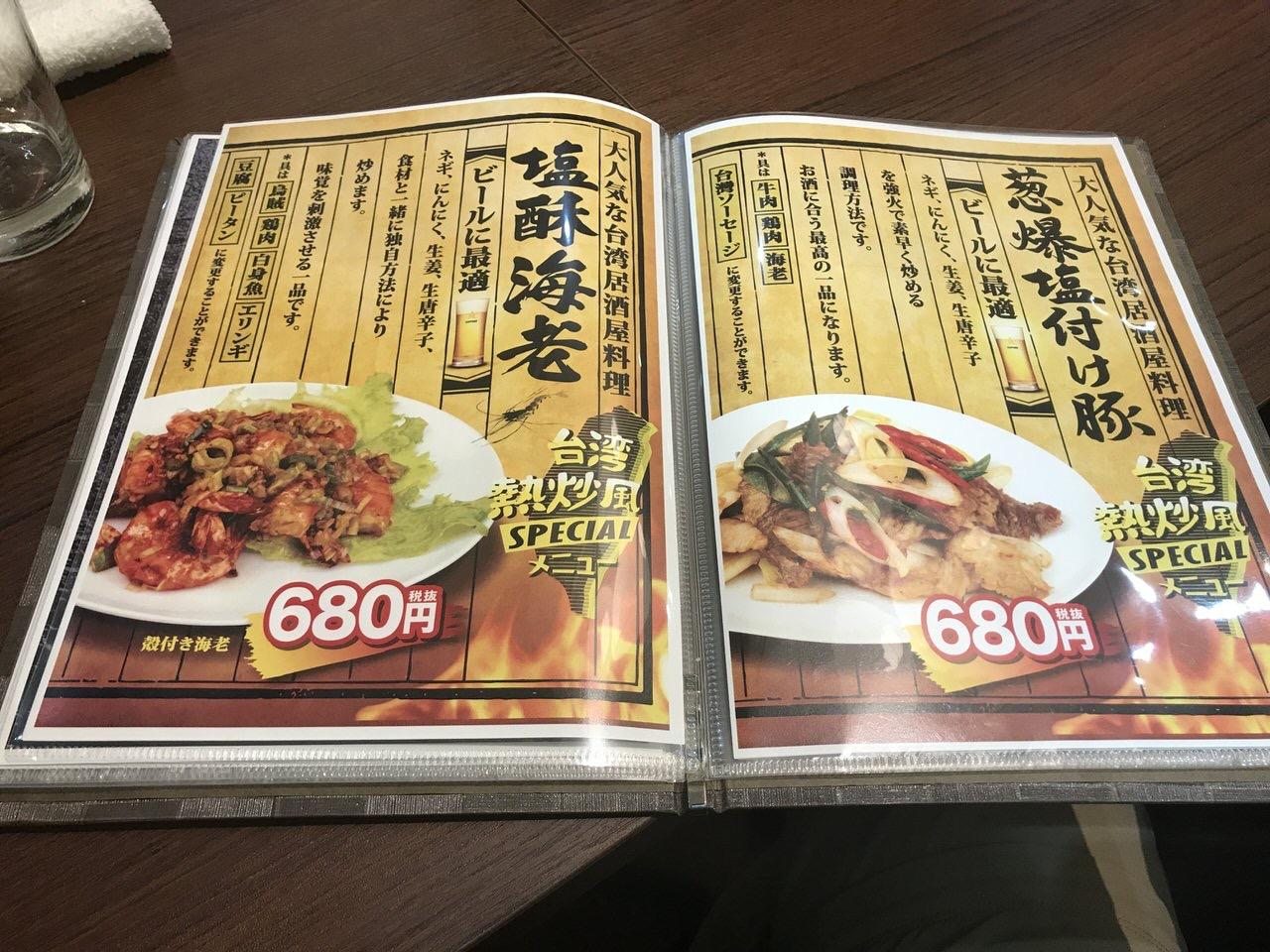 台湾MACHI 魯肉飯専門店 07