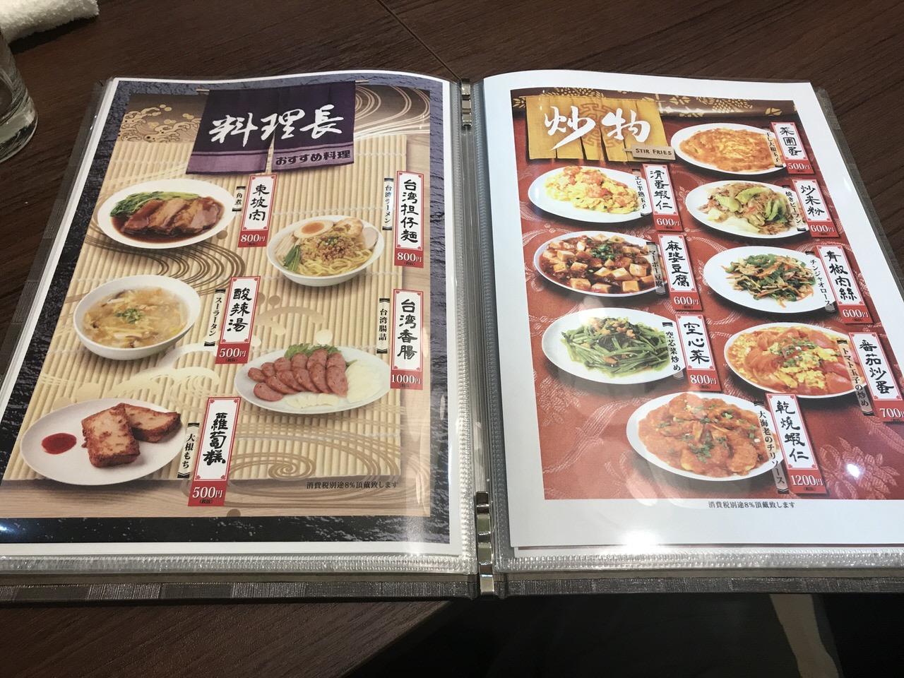 台湾MACHI 魯肉飯専門店 08