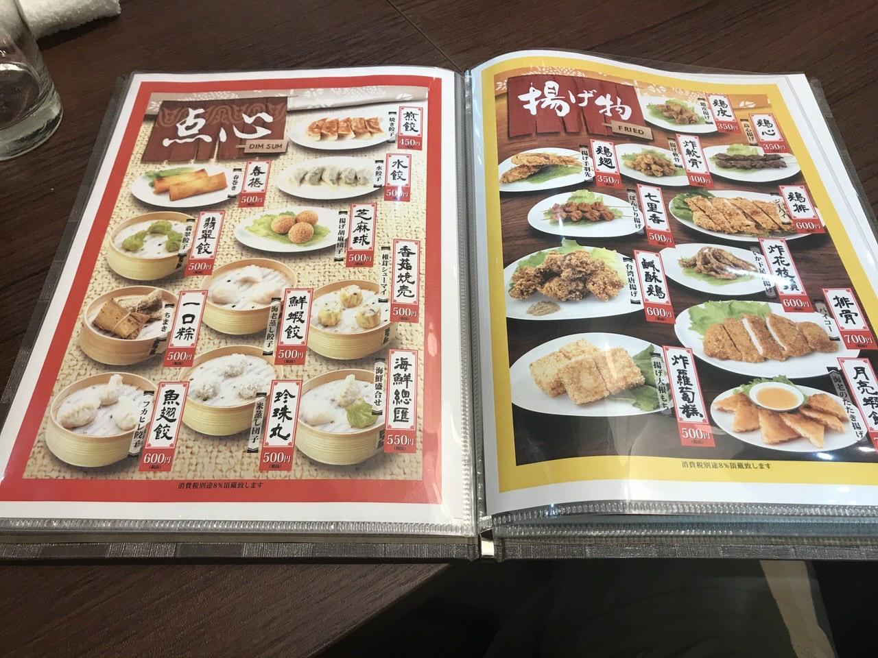 台湾MACHI 魯肉飯専門店 09