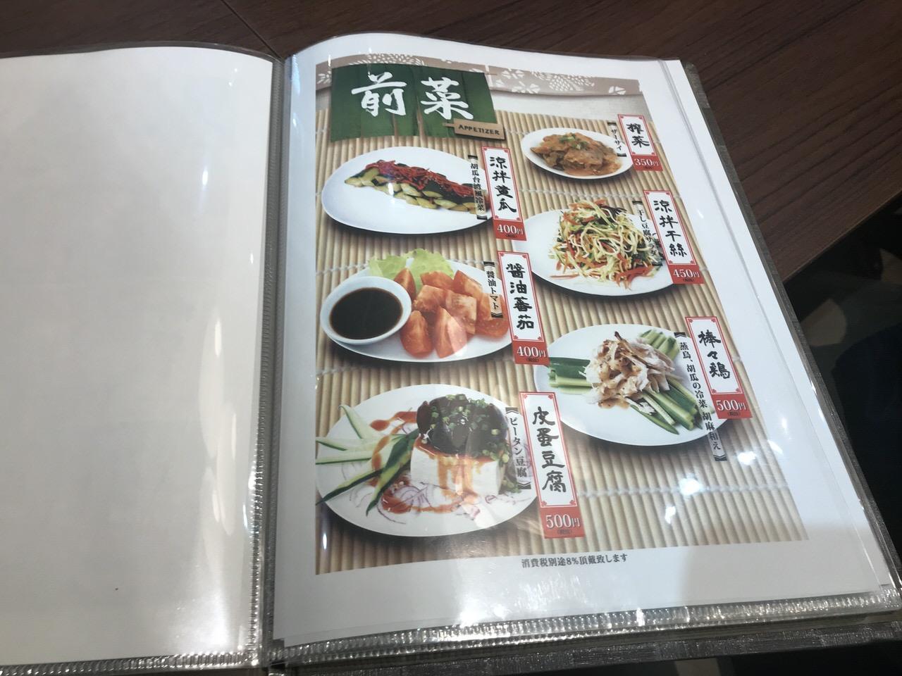 台湾MACHI 魯肉飯専門店 05