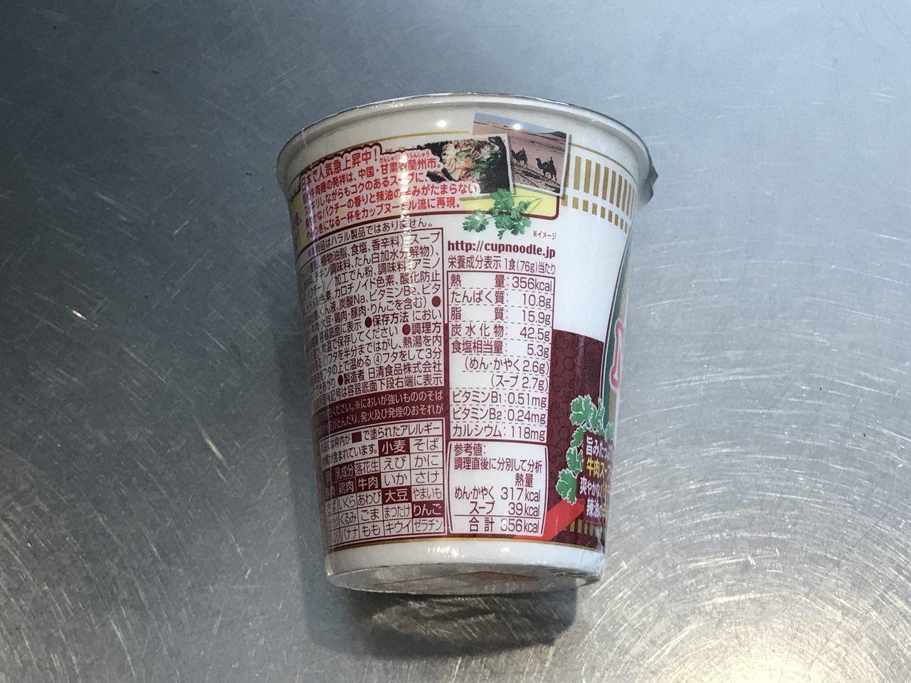 カップヌードル 蘭州牛肉麺 08