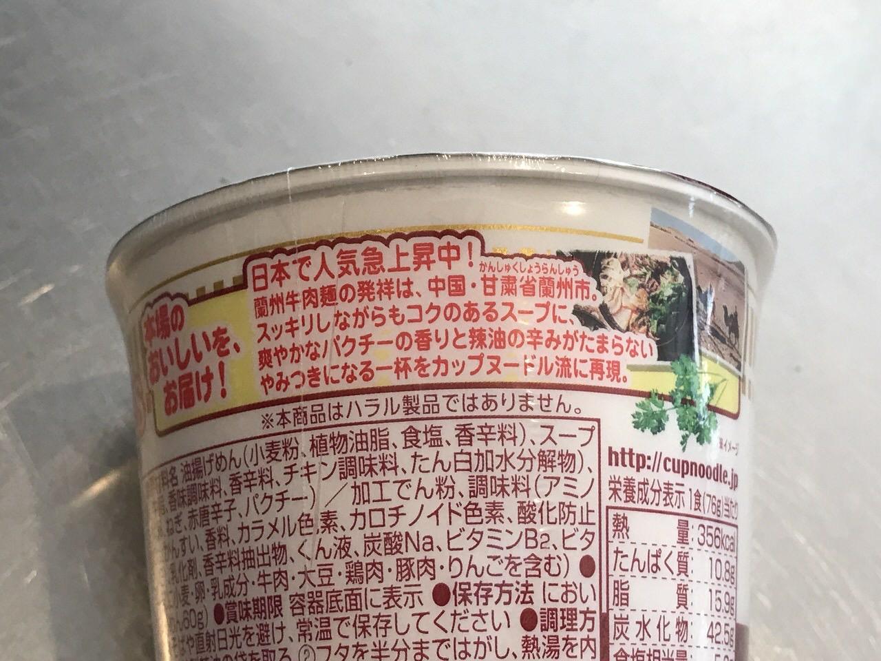 カップヌードル 蘭州牛肉麺 03