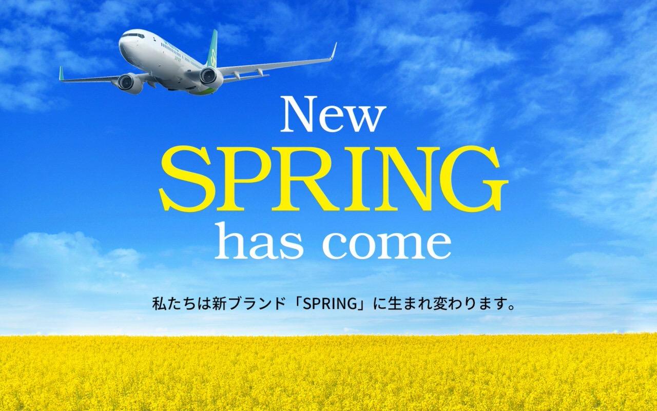 春秋航空、ブランド名を「SPRING(スプリング)」に