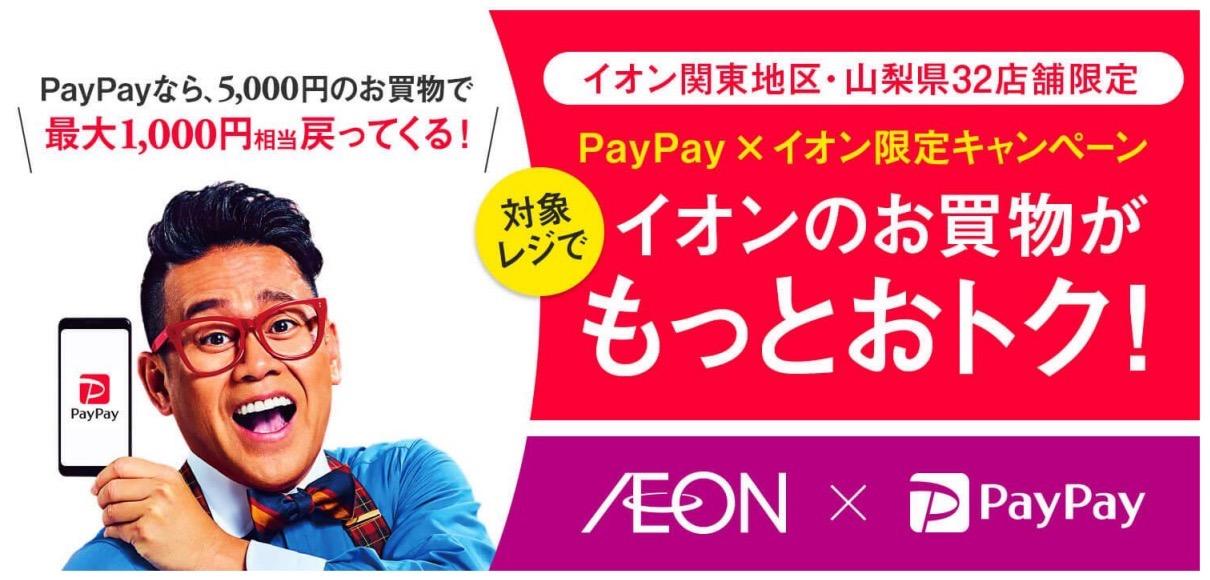 「PayPay」関東・山梨県32店舗のイオンで利用可能に(2019年4月17日から)
