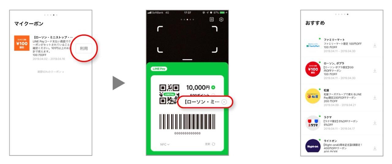 【LINE Pay】コード支払いがより便利になる専用アプリ「LINE Payアプリ」をリリース