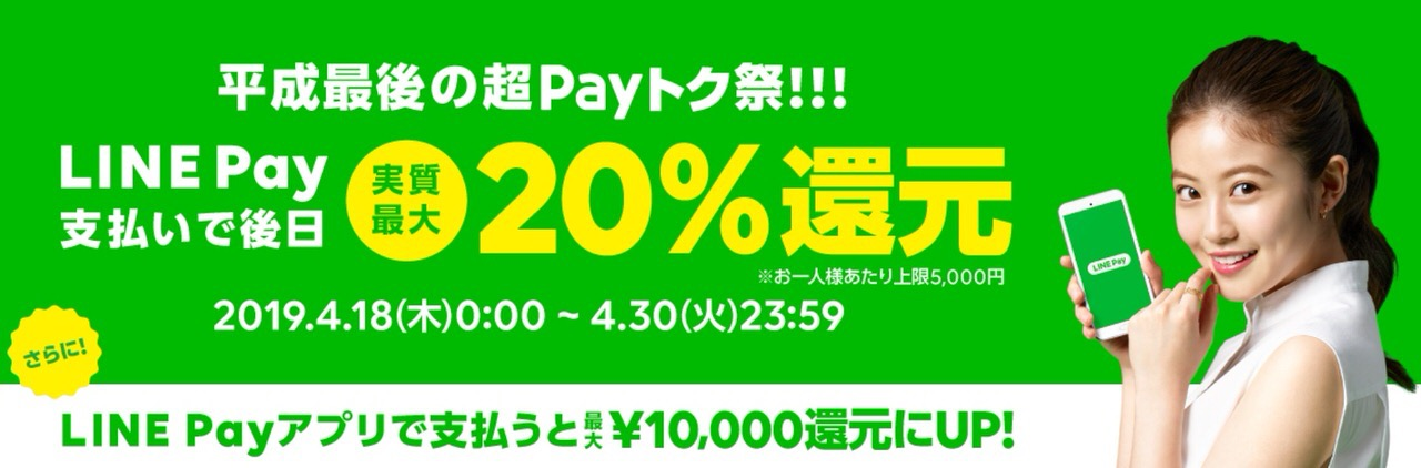 【LINE Pay】最大20%還元となる「平成最後の超Payトク祭」開催(4/30まで)