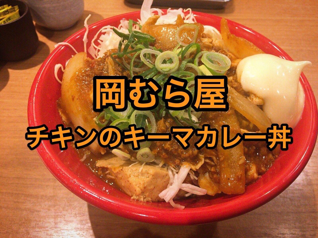 【岡むら屋】辛鶏肉!「チキンのキーマカレー丼」を食べましたマン。