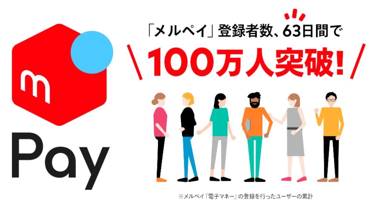 「メルペイ」 サービス開始から63日間で登録者数が100万人突破