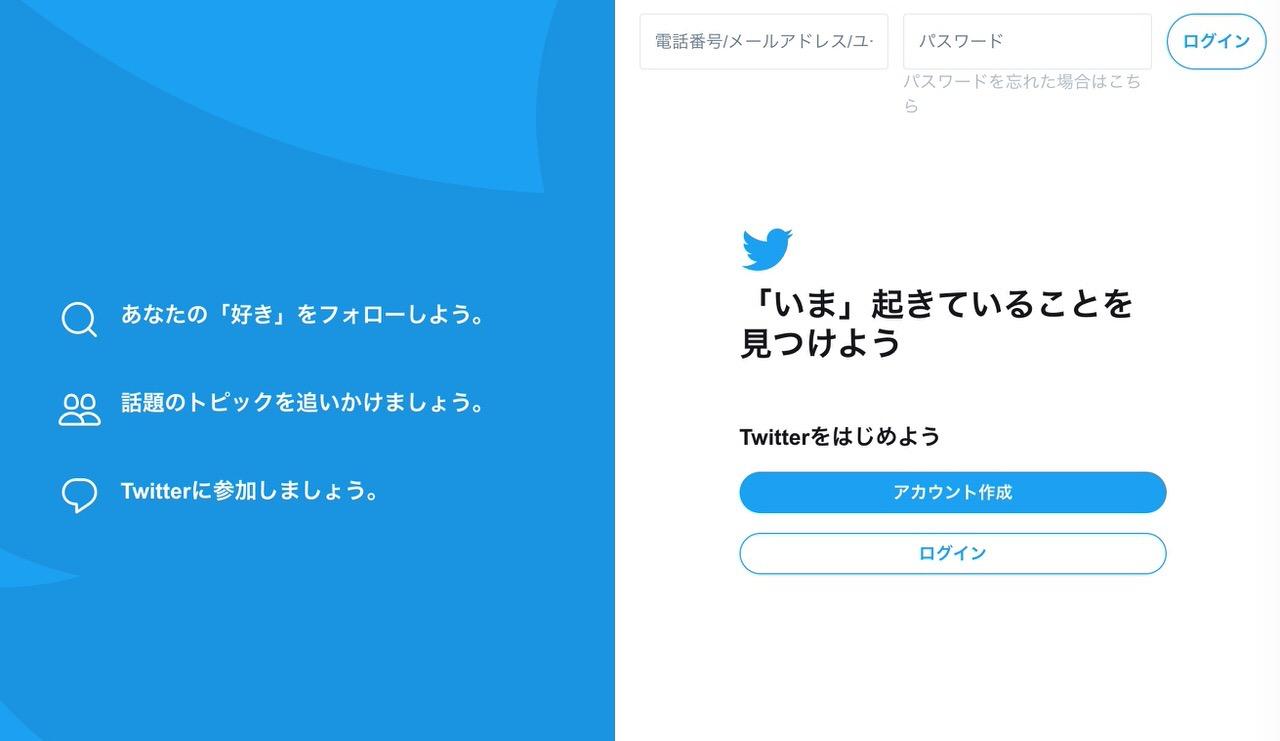 Twitter、2019年6月に「リプライを隠す」機能を提供へ