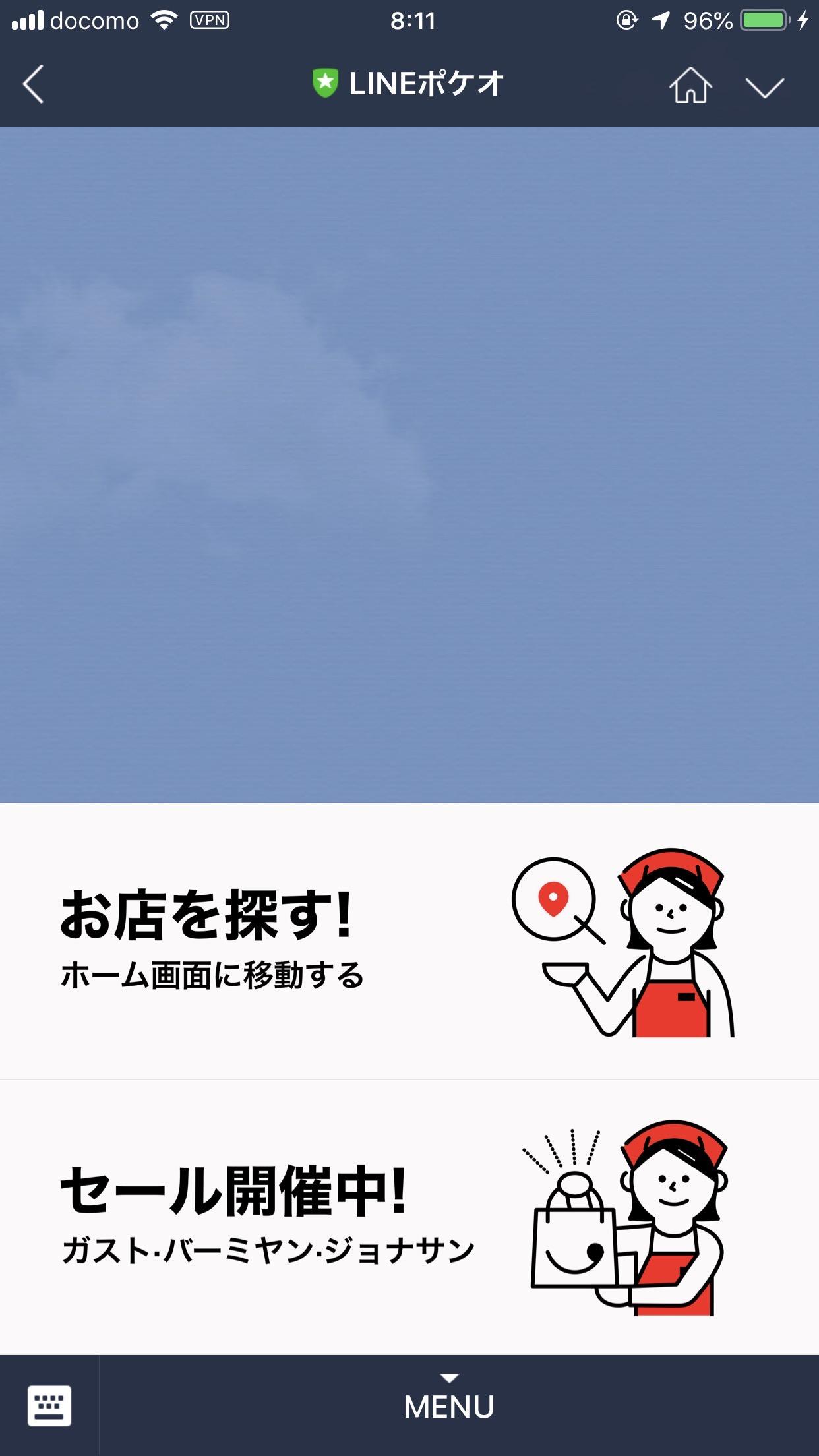 スマホで注文して受け取るモバイルオーダーサービス「LINEポケオ」ガスト・バーミヤン・ジョナサン2,000店舗から開始