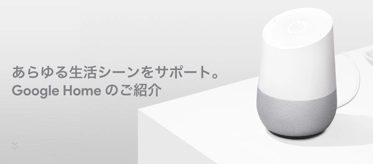 【Google Home】広告付き無料版「YouTube Music」利用可能に