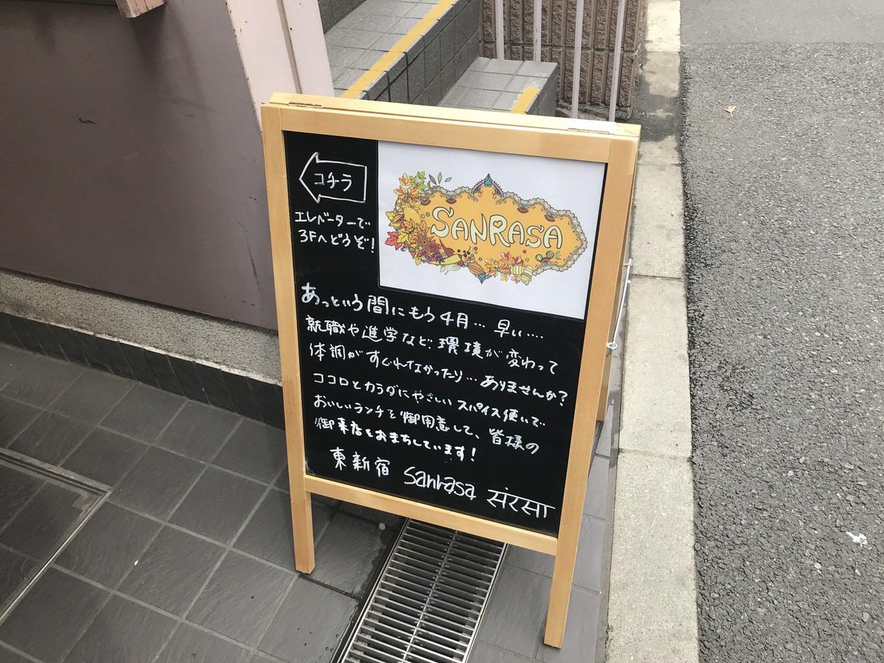 カレー「サンラサー」新宿 外観 2
