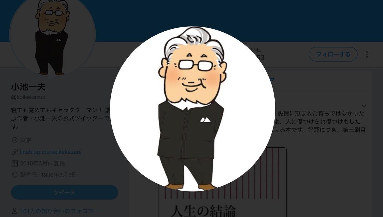 「子連れ狼」漫画原作者・小池一夫、死去