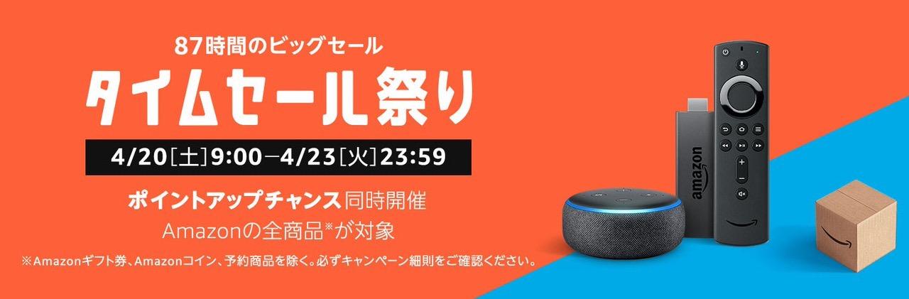 Amazonが87時間のビッグセール「タイムセール祭り」開催中(4/23まで)